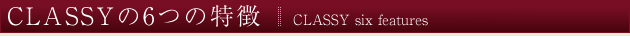 CLASSY6つの特徴